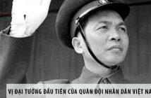 Vị đại tướng đầu tiên của quân đội nhân dân Việt Nam là ai?